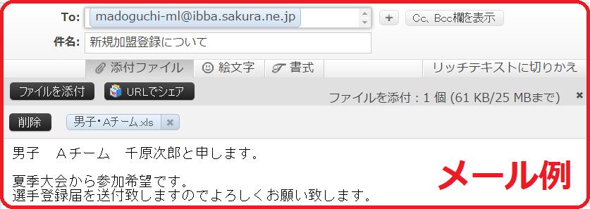 メール例.png